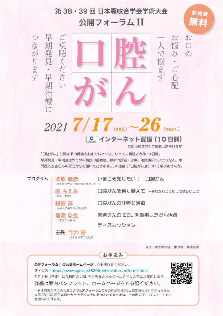 公開フォーラムII_0528_s-1