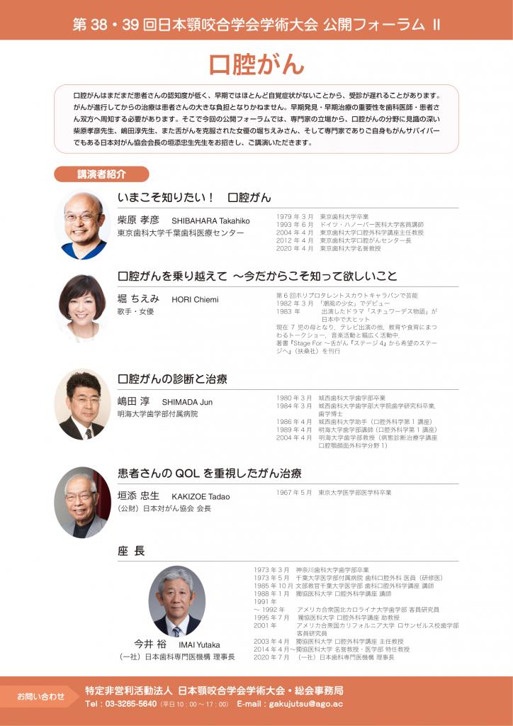公開フォーラムII_0528_s-2